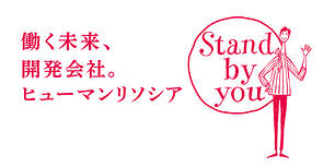 「Stand by you」