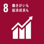 SDGsの目標8「働きがいも経済成長も」