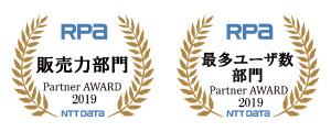 株式会社NTTデータ主催「RPA Partner AWARD 2019」にて、2年連続となる「販売力部門第1位」および「最多ユーザー数部門賞」を受賞