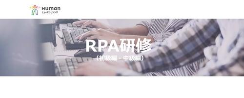 RPAスキルを身につけて働きたい方