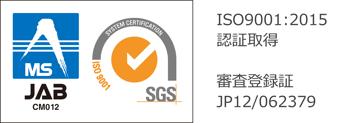 ISO9001:2015認証取得 審査登録証 JP12/062379