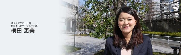 横田 恵美