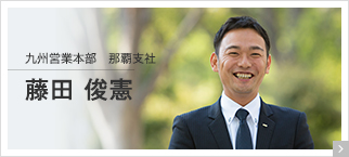 藤田 俊憲
